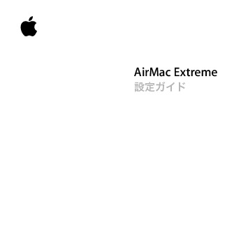 http%3A%2F%2Fmanuals.info.apple.com%2Fja_JP%2FAirMac_Extreme_Early2009_Setup_J.pdf