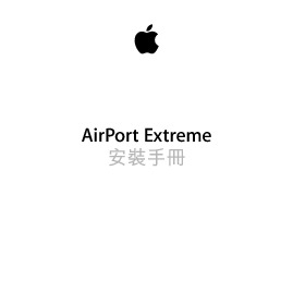 http://manuals.info.apple.com/zh_TW/airport_extreme_80211ac_setup_ta.pdf