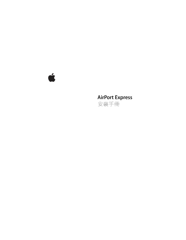 http://manuals.info.apple.com/zh_TW/AirPort_Setup_Guide_Web_TA.pdf