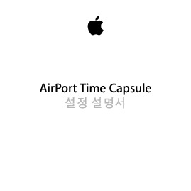 http://manuals.info.apple.com/ko_KR/airport_time_capsule_80211ac_setup_kh.pdf