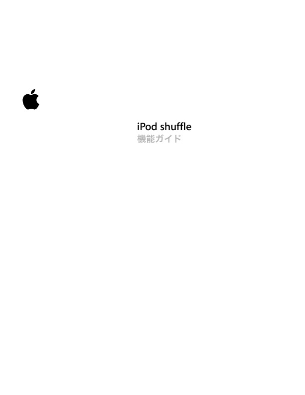 http://manuals.info.apple.com/ja_JP/iPod_shuffle_Features_Guide_J.pdf