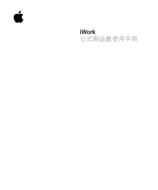 http://manuals.info.apple.com/zh_TW/iWork09_Functions_User_Guide_TA.pdf