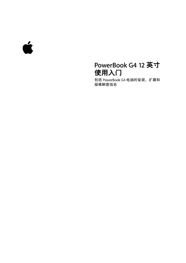 http://manuals.info.apple.com/zh_CN/PB_G4_12inch_1.33GHz_GS.pdf