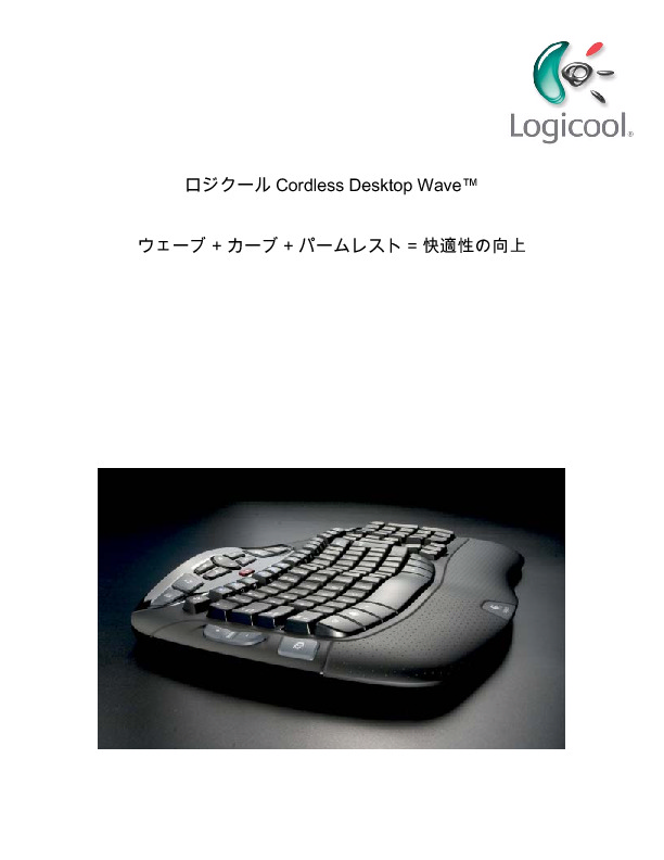 http://www.logitech.com/images/pdf/reviewer_guide_j.pdf