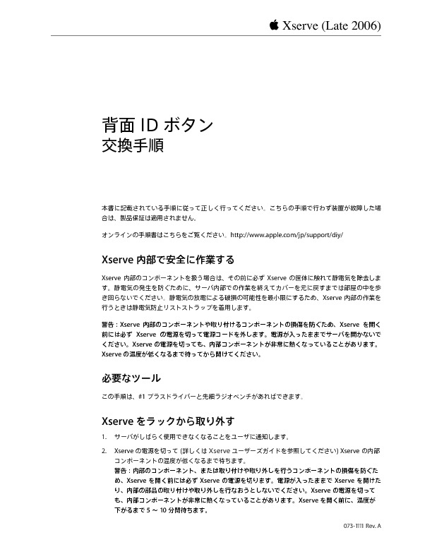 http://manuals.info.apple.com/ja_JP/Xserve_Intel_DIY_RearIDButton_JA.pdf
